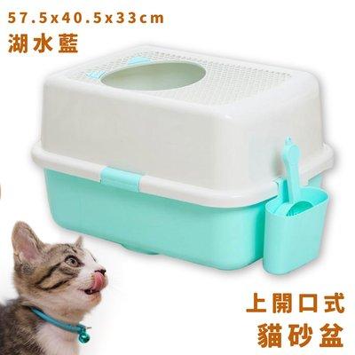 【寵物樂園】上開口式貓砂盆 湖水藍 方便清掃 蜂巢式上蓋 落沙設計 貓廁所 貓用品 寵物用品 寵物精品 限時特價