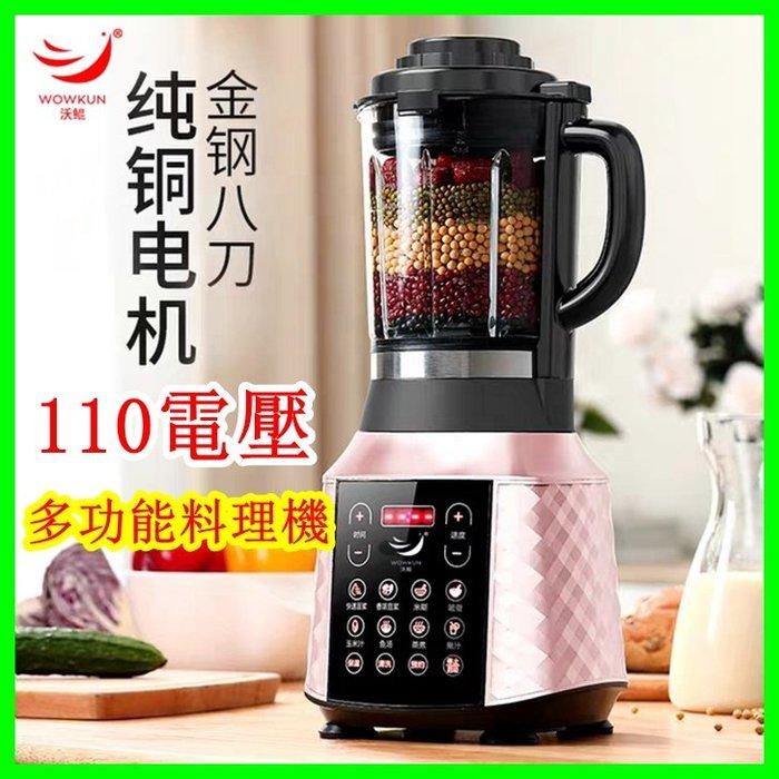 ☆女孩衣著☆110電壓 豆漿機 多功能加熱 果汁機 破壁料理機 調理機 嬰兒輔食機(NO.700)
