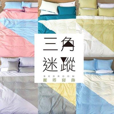 《60支紗》雙人加大床包/兩用被套/枕套/4件式【共六色】三角迷蹤 100%精梳棉-麗塔寢飾-