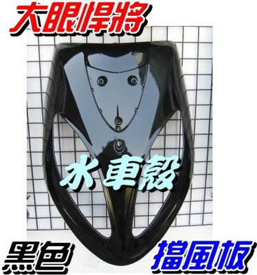 【水車殼】三陽 大眼悍將 擋風板 黑色 $750元 面板 新悍將 全新副廠件