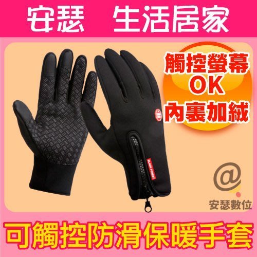 【觸控 防滑 保暖 手套】升級款 防潑水 止滑 機車 單車 自行車重機 戶外活動 螢幕觸控手套