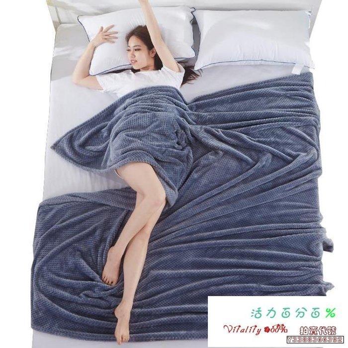 法蘭絨小毛毯學生珊瑚絨毯子冬季加厚空調午睡毯單人床單毛巾被子   IGO  全館免運