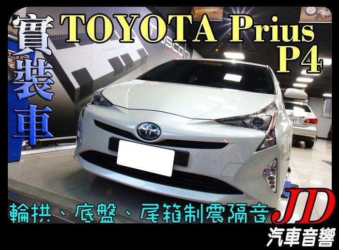 【JD 新北 桃園】隔音工程 TOYOTA  Prius P4 輪拱尾箱底盤隔音 德國GROUND ZERO 制震墊。
