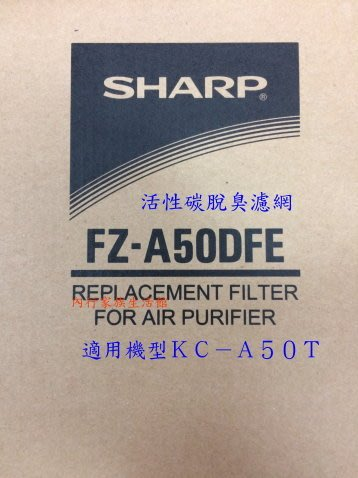 SHARP夏普FZ-A50DFE 活性碳脫臭濾網(適用機型KC-A50T)