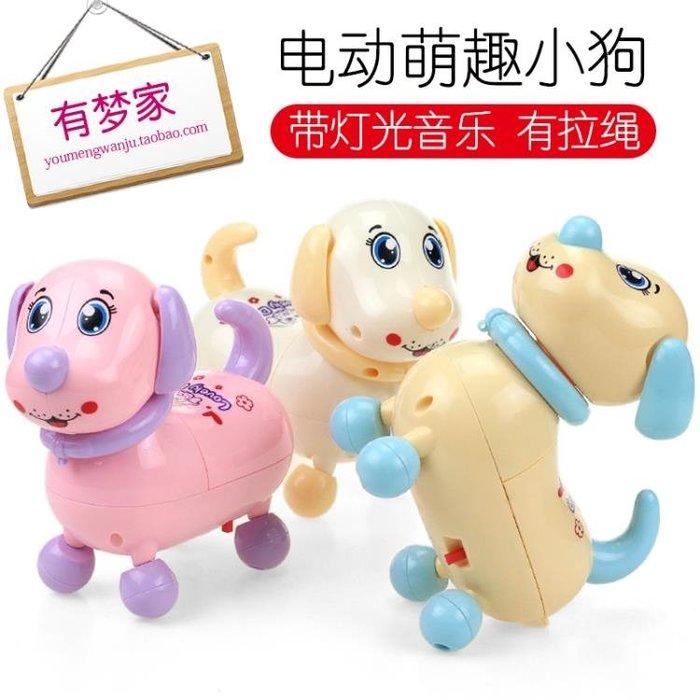 兒童玩具兒童電動小狗狗帶燈光音樂 會走路益智電子狗玩具   SQ13285.TW
