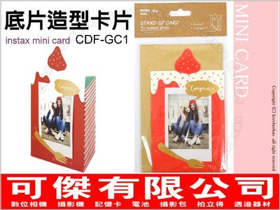 可傑 拍立得 立體相片卡 甜點款 CDF-GC1  適mini 25 8 7s 50s 90 SP1 多種款式 /1