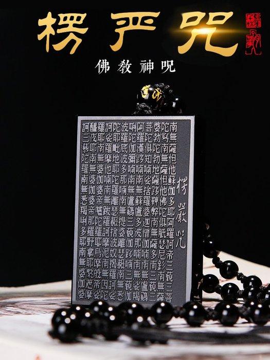 韓國Baby~開光天然黑曜石楞嚴咒掛件護身符經文經書吊墜男女項鍊飾品結緣