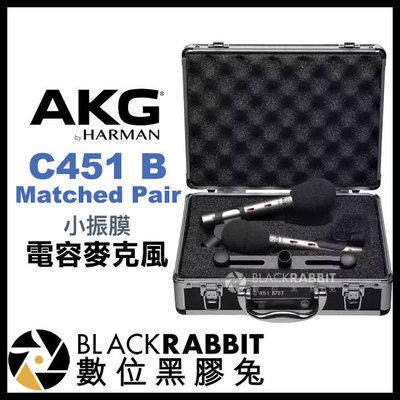 數位黑膠兔【 AKG C451 B MATCHED Pair 立體聲組合 】收音 錄音 舞台 演唱 XLR 心形 指向性
