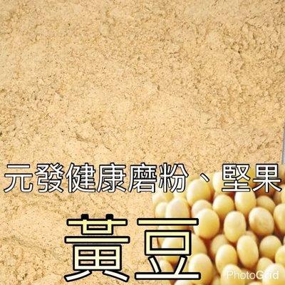 黃豆粉 •非基改「細」600g ?保證• 純?(熟的·無糖)(又稱;豆中之王)「元發健康磨粉,堅果」