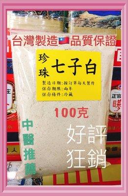 七子白面膜粉100g夾鏈袋包裝/台灣製品質保證含日本水飛珍珠粉/多件優惠/七白粉/每天製作 淨化毛孔 亮白。