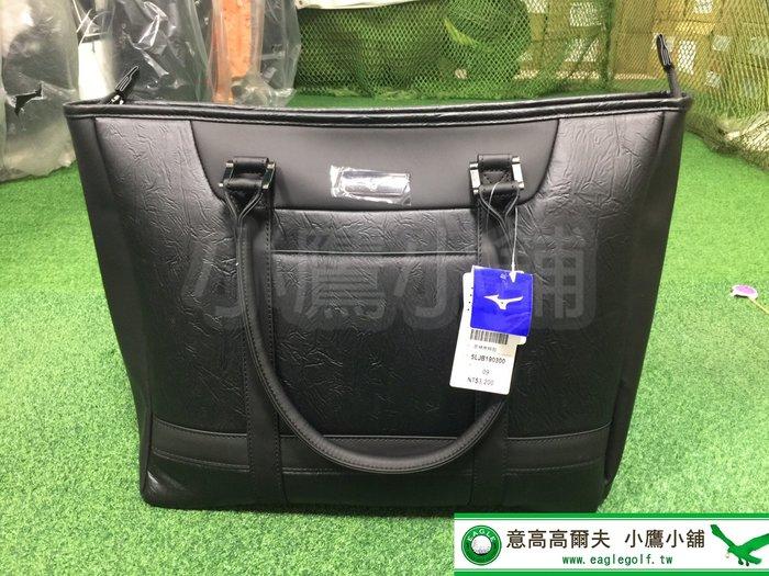 [小鷹小舖] Mizuno Golf 美津濃 高爾夫 衣物拖特包 衣物包 雙層衣物包 下層可置鞋 合成皮革 黑色