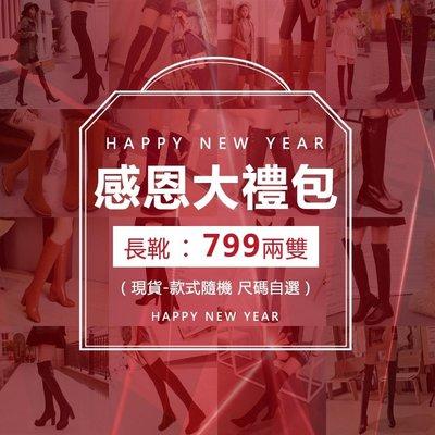 新年現貨福袋 超值長靴2雙 (長靴35、36、37、38、39、40)可挑尺寸