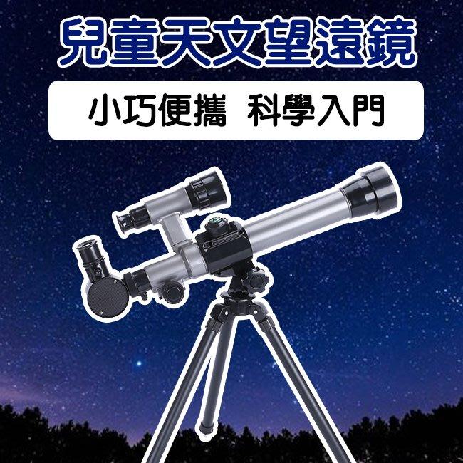 兒童 高倍望遠鏡 天文望遠鏡 (望遠鏡)入門款 變焦望遠鏡 20-40倍 科學玩具 賞鳥鏡【T33001101】塔克百貨