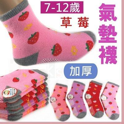 O-95-2 草莓氣墊-童短襪【大J襪庫】6雙組210元-7-12歲運動襪全毛巾加厚毛襪-男童女童襪-國小彈力襪混棉台灣