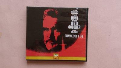 【鳳姐嚴選二手唱片】電影VCD:獵殺紅色十月 THE HUNT FOR RED OCTOBER