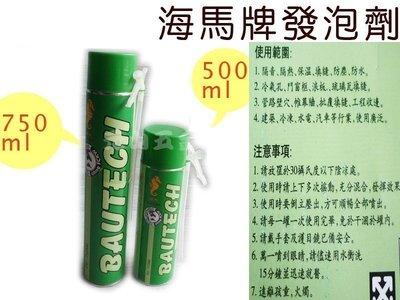 《元山五金》海馬牌發泡劑 500ml 發泡填縫劑 防漏 黏著 填補 防水 吸音 密封