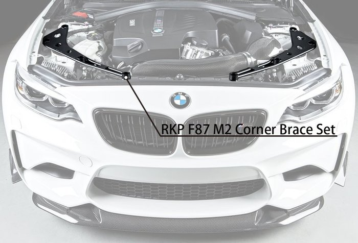 【樂駒】RKP BMW F87 M2 Corner Brace Set 不鏽鋼 強化 轉向 支撐桿 支架 改裝 性能