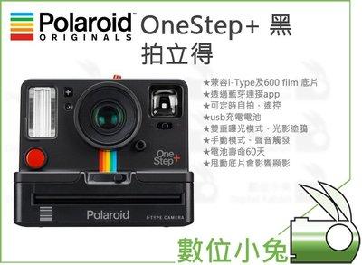 數位小兔【Polaroid OneStep+ 黑 拍立得】寶麗來 i-Type 藍芽 相機 公司貨 600film