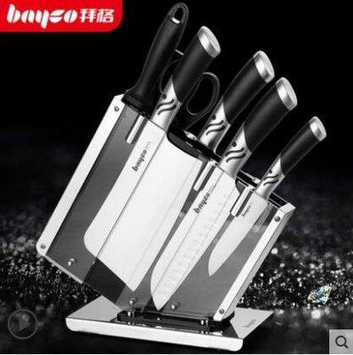 拜格刀具套裝全套德國工藝不銹鋼家用組合