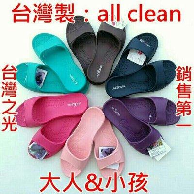 台灣製all clean 環保拖鞋室內