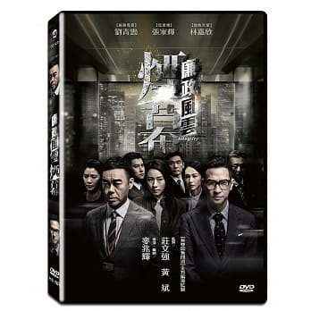 合友唱片 面交 自取 廉政風雲 煙幕 (DVD) Integrity