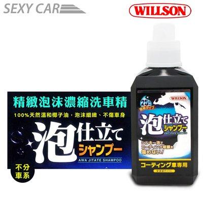 日本 WILLSON 精緻泡沫濃縮洗車精 800ML #03099  自助洗車 不傷護膜 美容車專用洗車精 SOFT99