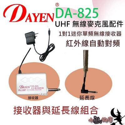 「小巫的店」實體店面*(DA-825)Dayen紅外線自動對頻無線麥克風~接收器與接收延長配件下標區