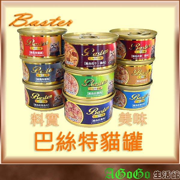 ☆AGOGO☆ 極品美味 Baster巴絲特貓罐24入 採取人用食品級海鮮與肉類 高溫殺菌製程 給喵星人的尊爵享受