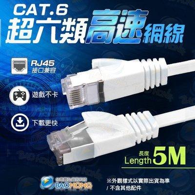 含發票】RJ45 CAT6 5米5公尺 鍍錫純銅網路線 超薄高速網路扁線 扁形網路線 工程級金屬接頭 超第六類網路線材