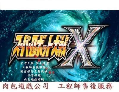 PC版 繁體中文 官方正版 肉包遊戲 超級機器人大戰X STEAM SUPER ROBOT WARS X