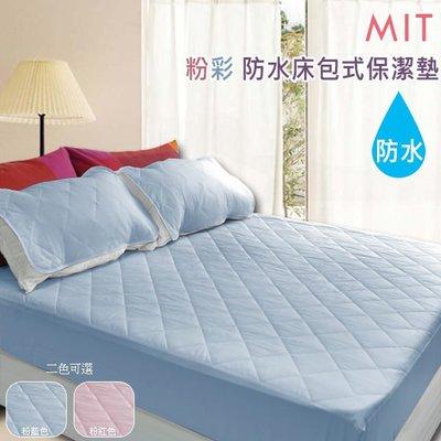 【單車環島寢具館】MIT台灣製 粉藍色《粉彩5X6.2雙人防水床包式保潔墊》床墊衛生~2件95折.桃園自取