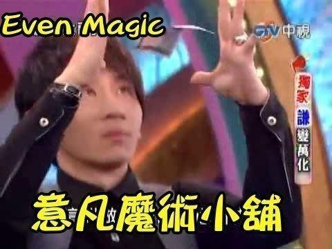 【意凡魔術小舖】劉謙~消失的地心引力 漂浮鈔票漂浮飄浮 附中文教學影片