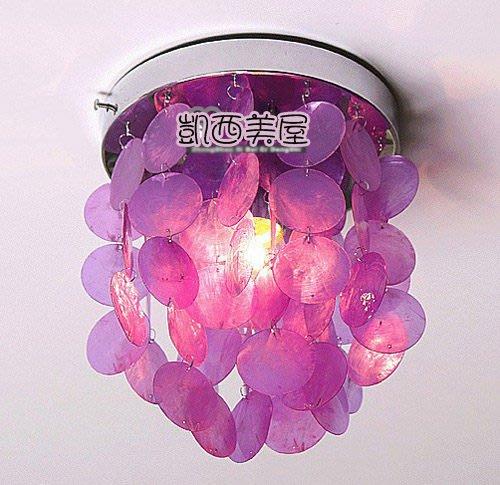 凱西美屋 義大利時尚貝殼吸頂燈 光效燈 紫色魅力5組