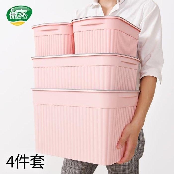 收納箱整理箱裝衣服的箱子收納儲物箱收納盒塑料儲物盒有蓋四件套 LP