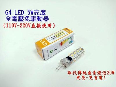 北歐 ~LED G4 3W全電壓免用安定器豆泡 燈管燈泡 取代傳統20W鹵素豆泡