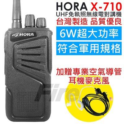 《實體店面》【贈專業空導耳機】HORA X-710 免執照 無線電對講機 軍規 6W 超大功率 台灣製造 X710
