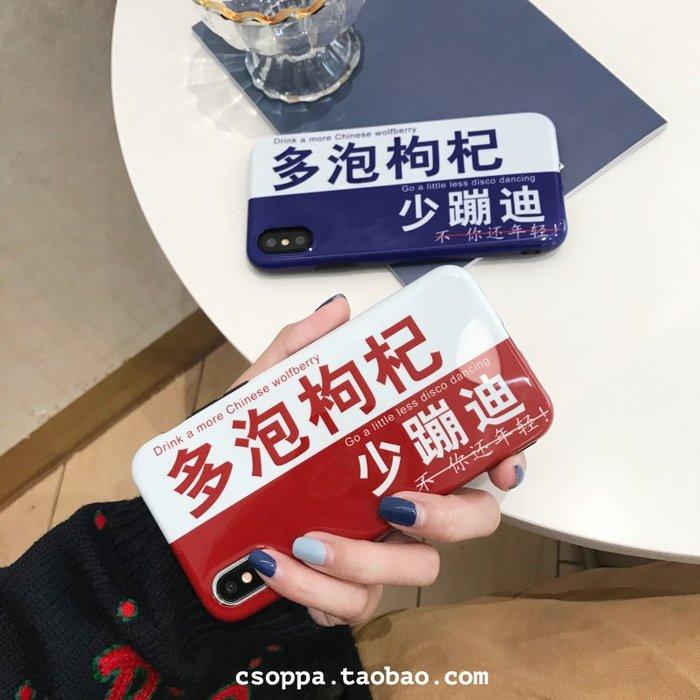 多泡枸杞少蹦迪iPhone xs max手機殼蘋果8plus/7/X軟硅膠套情侶款
