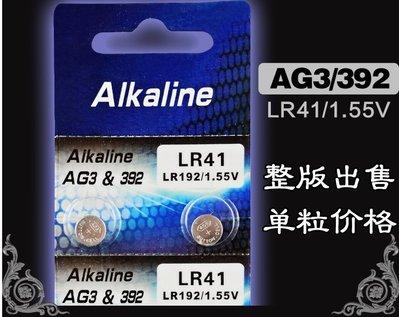小潮批發【002】LR41 LR43 LR44 LR1130 水銀電池 計算機 手錶 手電筒 投影筆 紐扣電池 玩具電池