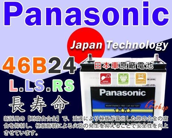 ☆鋐瑞汽車電池☆日本國際牌(46B24LS) 55B24LS Panasonic ALTIS CRV K12 適用