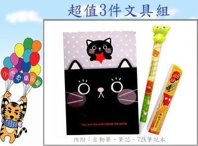 *^_^*【小虎魚精品屋】卡通超值3件文具組合~(多款)《特價15元》