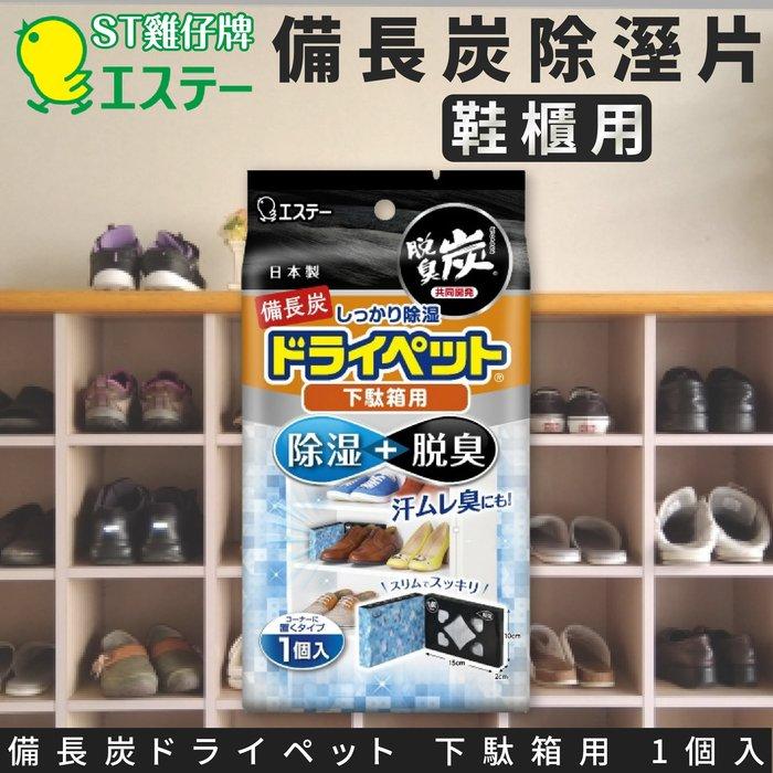 日本【ST愛詩庭/雞仔牌】備長炭除溼片 鞋櫃用