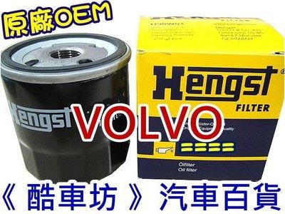 《酷車坊》HENGST 德國原廠正廠OEM機油芯 VOLVO S60 V60 Cross Country 另空氣冷氣濾網