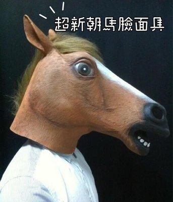 【葉子小舖】馬頭面具頭套/頭套/面具/整人道具/恐怖道具/鬼屋/嬰兒哭臉/派對/聚會/萬聖節到具/開趴