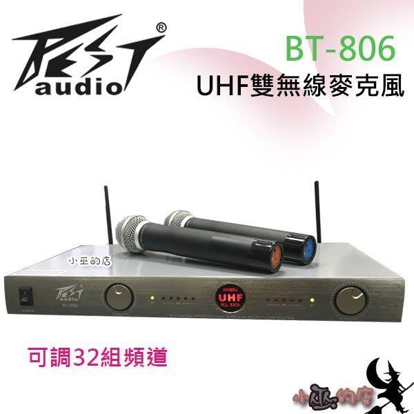 「小巫的店」實體店面*(BT-806)UHF雙無線手握麥克風.可調32組頻道 主持會議.辦活動.只剩一台↘3900元