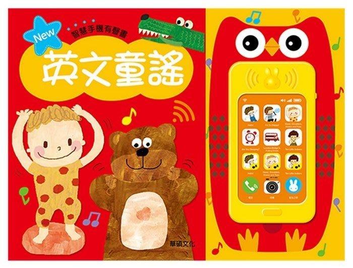 華碩文化 英文童謠手機書