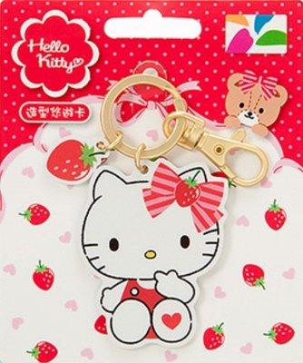 Hello kitty悠遊卡 一卡通 icash2.0 HelloKitt悠遊卡 三麗鷗 凱蒂貓 草莓 HelloKitty 吊飾 鑰匙圈 KT