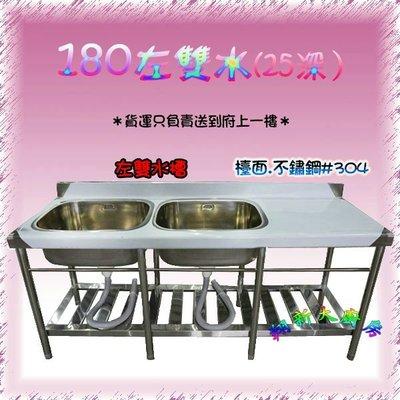 ◇ 翔新大廚房設備◇全新【180cm 25深 左雙水槽】左雙或右雙可選.180x56x80.不鏽鋼洗碗槽.洗滌槽