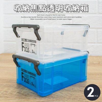 收納盒【兩入】3號焦點掀蓋式零件盒【架式館】CM3/塑膠盒/展示盒/玩具收納/工具箱/配件箱/整理箱
