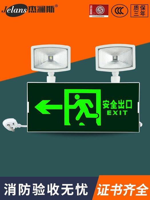SX千貨鋪-消防應急燈新國標安全出口指示燈牌疏散充電二合一雙頭應急照明燈#安全指示牌#安全出口#夜光#LED
