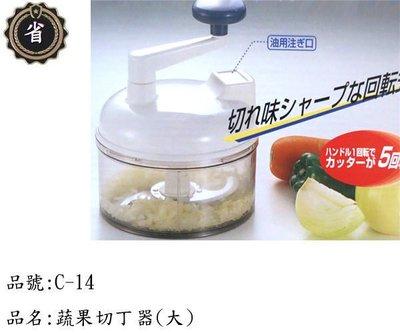 ~省錢王~ 日本 QUICKLY  C-14 蔬果 切丁器 切菜機 手搖 切菜器 碎丁機 大